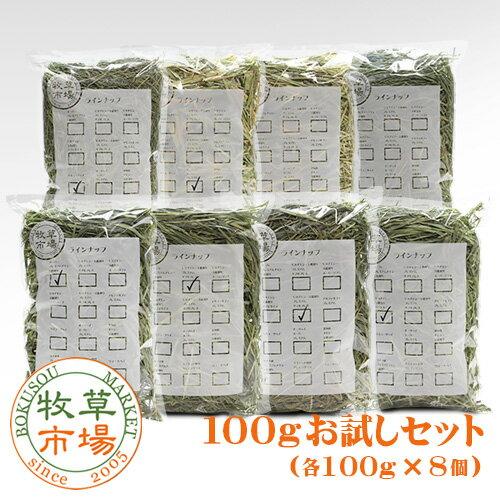 牧草市場 お試しセット牧草 各100g × 8種類