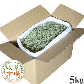 牧草市場 USチモシー2番刈り牧草 ソフトタイプ 5kg袋入 業務用