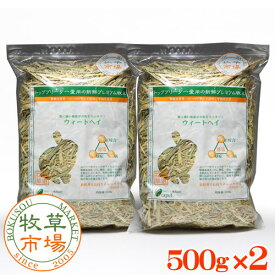 牧草市場 ウィートヘイ 1kg (500g×2パック)