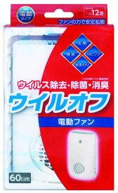 【空間除菌】大木製薬 ウイルオフ 電動ファン 60日用ウイルス除去 除菌 消臭 1個