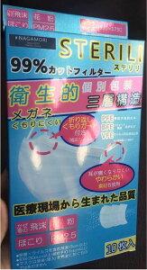 【在庫あり◆即納】ステリリ 三層不織布マスク 大人用ふつう 10枚入個別包装 ウイルス飛沫 花粉 ほこり PM2.5 99%カットフィルター