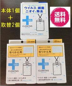 送料無料[本体1個+取替用2個セット]日本製クロニタス 首かけマスク [無香料] 二酸化塩素配合のウイルス除去・除菌・消臭剤 カードホルダー付き