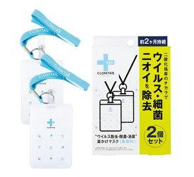 [送料無料]日本製クロニタス 首かけマスク [無香料]2個セット二酸化塩素配合のウイルス除去・除菌・消臭剤 カードホルダー付き