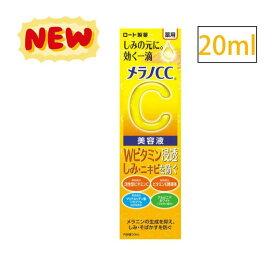 メラノCC 薬用 しみ 集中対策 美容液(20ml)【メラノCC】