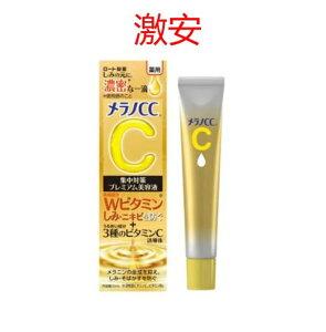 ロート製薬 メラノCC 薬用しみ集中対策プレミアム美容液 20mL(医薬部外品)