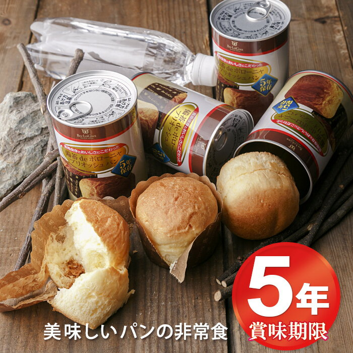 [賞味期限5年] 備蓄deボローニャ 24缶セット|保存食 パン 缶詰め 非常食 5年保存 長期保存 缶入り ボローニャパン