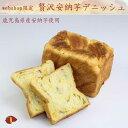 ボローニャデニッシュ食パン 贅沢安納芋 1.5斤