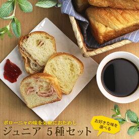 【送料無料】ボローニャ ジュニア 5種チョイス詰合せ|デニッシュ食パン ボローニャ Jr 詰め合わせ 選べる お試し セット お取り寄せ