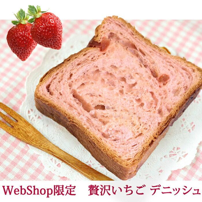 【期間限定】ボローニャ 贅沢いちごデニッシュ食パン 1.5斤サイズ|苺 ボローニャ デニッシュパン 食パン