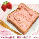 ボローニャ 贅沢いちごデニッシュ食パン 1.5斤サイズ|期間限定 苺 ボローニャ デニッシュパン 食パン