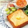 デニッシュ食パン3斤サイズプレーン|デニッシュパンボローニャお取り寄せ
