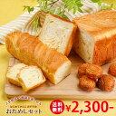 【送料無料】はじめてさんにおすすめ・おためしセット|ボローニャ 詰め合わせ お試しセット グルメデニッシュ食パン …