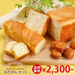 【送料無料】はじめてさんにおすすめ・おためしセット?ボローニャ 詰め合わせ お試しセット グルメデニッシュ食パン お取り寄せ