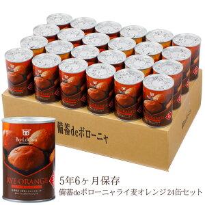 [賞味期限5年6ヶ月] 備蓄deボローニャ 24缶セット <ライ麦オレンジ>|保存食 パン 缶詰め 非常食 5年6ヶ月保存 長期保存 缶入り ボローニャパン