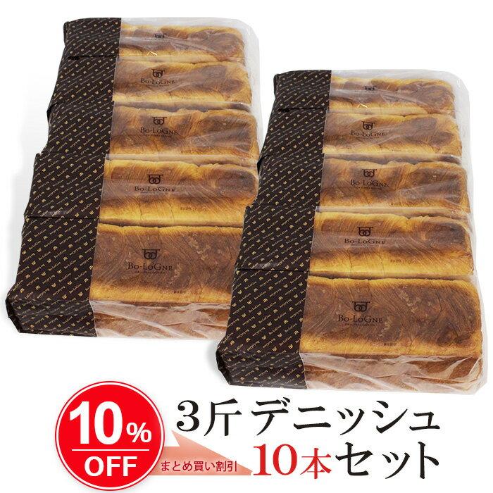 【webshop限定・まとめ買い!10%OFF】デニッシュ食パン 3斤サイズ プレーン 10本セット デニッシュパン ボローニャ お取り寄せ