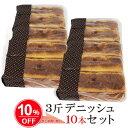 【webshop限定・まとめ買い!10%OFF】デニッシュ食パン 3斤サイズ プレーン 10本セット|デニッシュパン ボローニャ …
