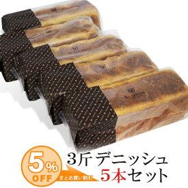 【webshop限定・まとめ買い!5%OFF】デニッシュ食パン 3斤サイズ プレーン 5本セット|デニッシュパン ボローニャ お取り寄せ