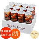 [賞味期限5年6ヶ月] 備蓄deボローニャ 12缶セット|保存食 パン 缶詰め 非常食 5年6ヶ月保存 長期保存 缶入り ボロー…