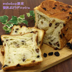 【webshop限定】デニッシュ食パン 贅沢ぶどう 1.5斤|レーズン ボローニャ デニッシュパン 食パン