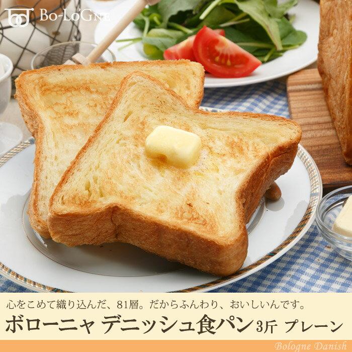 デニッシュ食パン 3斤サイズ プレーン|デニッシュパン ボローニャ お取り寄せ