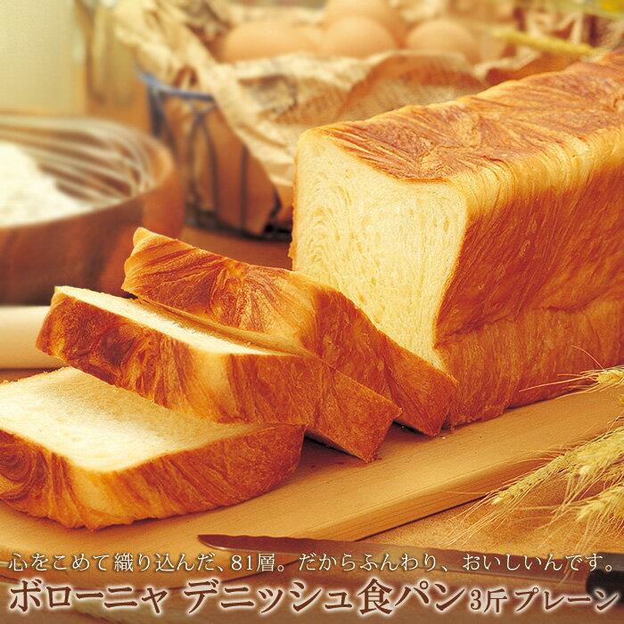 デニッシュ食パン 3斤サイズ プレーン デニッシュパン ボローニャ お取り寄せ