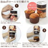 Can de Bologna 12 cans set expiration date April, 2022 emergency rations disaster prevention storage long term preservation デニッシュ bread canned food Father's Day