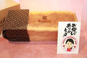 敬老の日【送料無料】 選べるメッセージカード デニッシュ食パン ボローニャ3斤1本
