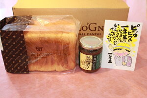 敬老の日 選べるメッセージカード デニッシュ食パン ボローニャ1.75斤&あずきジャムセット 送料無料
