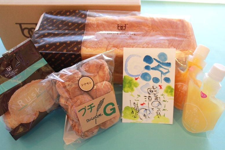 デニッシュ食パン ボローニャ帰省土産セット 帰省土産 メッセージカード 送料無料 お取り寄せ 人気