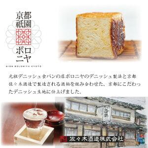 京都祇園ボロニヤ 【特別限定】はんなり 酒蔵デニッシュ チーズ1斤