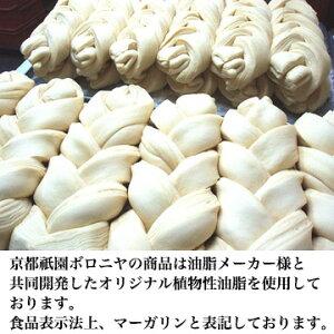 京都祇園ボロニヤの商品は油脂メーカー様と共同開発したオリジナル植物性油脂を使用しております。