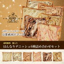 京都祇園ボロニヤ【送料無料】はんなりBOX6種2枚スライスセット