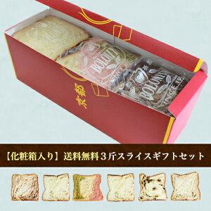 化粧箱入ギフト元祖デニッシュ食パン6種より選べる1斤スライス3個セット【送料無料】