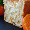 京都祇園ボロニヤはんなりオレンジデニッシュ1斤