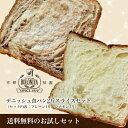 【送料無料】お試しセットBデニッシュ食パン2斤スライスセット (セット内容:プレーン1斤、シナモン1斤)【送料無料】【ギフト】【RCP】10P03Sep16