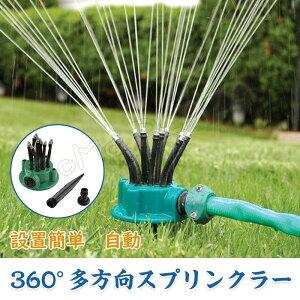 スプリンクラー 散水 猫よけ対策 自動水やり 芝生 猫除け 庭園 庭 ガーデン 設置簡単
