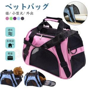 ペットキャリーバッグ 小型犬用 トートバッグ 2way ペット キャリア おしゃれ 通気性良い お散歩 キャリーケース