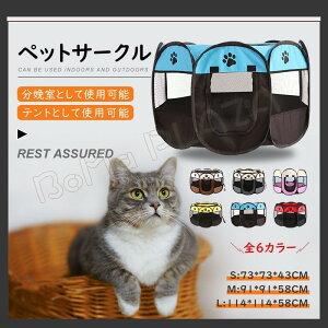 Lサイズ ペットサークル 折りたたみ式 テント 犬/猫/ウサギ用 持ち運び便利 組み立て簡単 メッシュ 小動物 ペットケージ 屋内 屋外 車内 丈夫 頑丈 小型犬