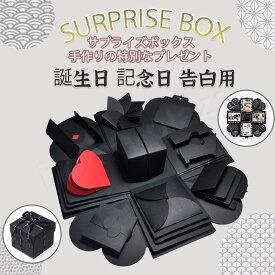 サプライズ ボックス DIY 手作り 爆発ボックスアルバム suprise box 誕生日 記念日 プレゼント BOX ブラック 仕掛け トリック 寄せ書き よせがき