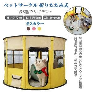 Mサイズ ペットサークル 折りたたみ式 テント 犬/猫/ウサギ用 全3色 持ち運び便利 組み立て簡単 メッシュ 小動物 ペットケージ 屋内 屋外 車内 丈夫 頑丈 小型犬