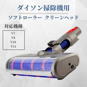 ダイソン掃除機用 ソフトローラー クリーンヘッド V7 V8 V10 V11 Dyson用 ダイソン用 カーボンファイバー 交換部品 交換用 掃除機部品 アクセサリー