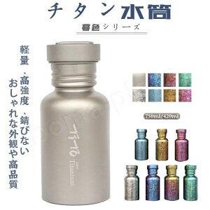 チタン水筒 暮色シリーズ チタン製ボトル 全7色 おしゃれ かっこいい 機能性 耐久性 安全性 超軽量 サビない 抗菌性 アウトドア プレゼント 安全性 750ml