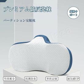 プレミアム低反発枕 人間工学 形状記憶 竹炭配合 抗菌防臭 ピロー 肩こり 首 低反発 ストレートネック 横向き フィット感 枕カバー付き 通気感UP
