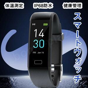 スマートウォッチ 24時間体温測定 IP68防水 ブレスレット 防塵 心拍計 血圧計 歩数計 睡眠検測 運動記録 アラーム 10カラー