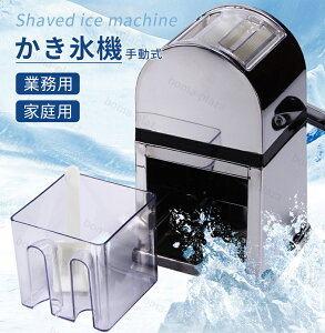 氷砕機 細かい氷 小さい氷 クラッシュ氷 業務用 家庭用 手動 シャリシャリ シャーベット 手動式 バラ氷対応