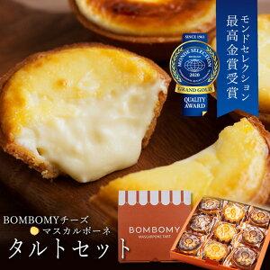 【のし対応】BOMBOMYチーズ+マスカルポーネタルトセット 9個入[ボンボミー チーズタルト タルト ミニタルト プチタルト ベイクド スイーツ ケーキ お取り寄せ お菓子 ギフト プレゼント お