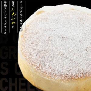 【のし対応】ふわしゅわ半熟スフレチーズケーキ[BOMBOMY ボンボミー ふわふわ ギフト プレゼント ご褒美 贈り物 誕生日 記念日 お祝い お菓子 お礼 おうちスイーツ お返し 挨拶 タルト屋 大