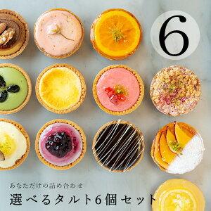 【のし対応】『選べるタルト6個セット』[BOMBOMY ボンボミー チーズタルト ベイクド ミニタルト プチタルト フルーツタルト おしゃれ かわいい スイーツ ケーキ 人気 お取り寄せ お菓子 ギフ