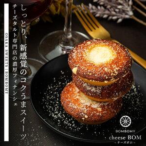 cheese BOM(3個セット)[BOMBOMY ボンボミー チーズボム 焼き菓子 フィナンシェ オシャレ かわいい プチプラ ギフト スイーツ 洋菓子 お菓子 プレゼント 贈り物 誕生日 お祝い 土産 お礼 個包装