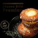 cheese BOM Premium(1個)[BOMBOMY ボンボミー チーズボム 焼き菓子 フィナンシェ 新商品 単品 ばら売り お試し 自…